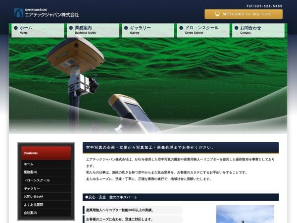 http://www.airtechjapan.com