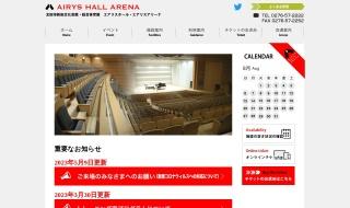 太田市新田文化会館 エアリスホール・エアリスアリーナ