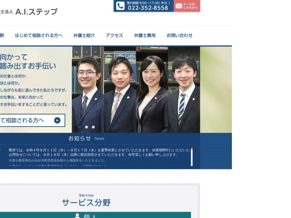 Screenshot of www.ais-lawyers.jp