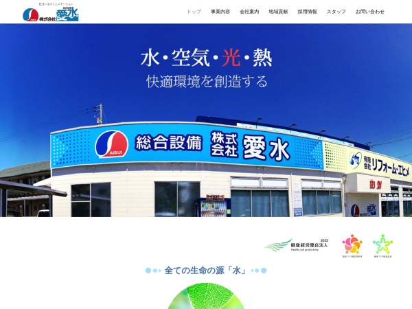 Screenshot of www.aisui.co.jp