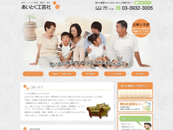 Screenshot of www.aitoku.ne.jp