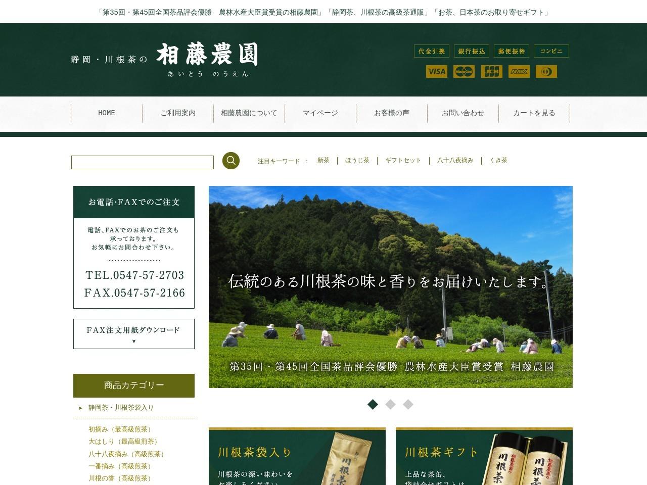 静岡のお茶・川根茶の通販 相藤農園 農林水産大臣賞受賞