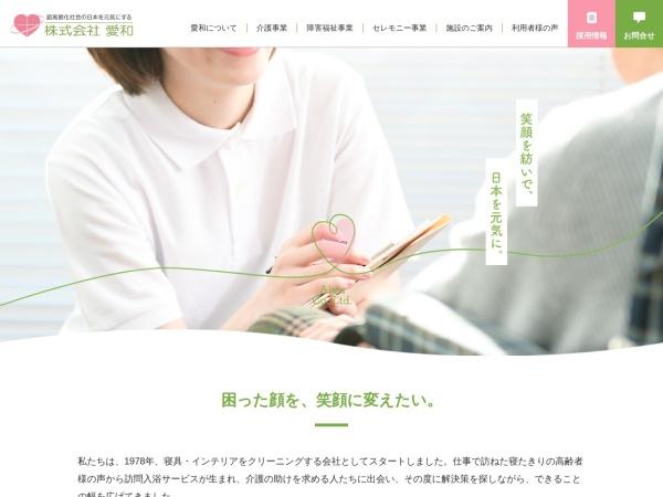 http://www.aiwa-fukushi.com