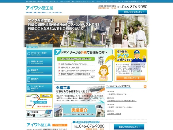 Screenshot of www.aiwa-gaiheki.com