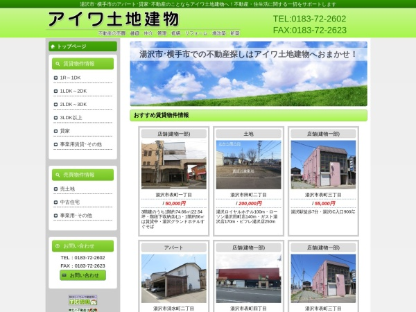 Screenshot of www.aiwa-tt.com