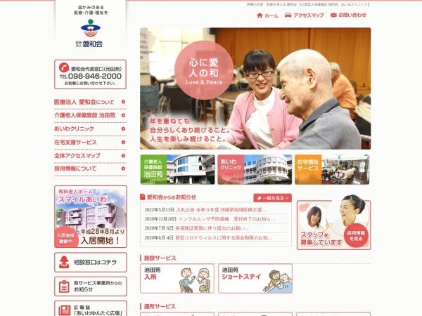 http://www.aiwakai.jp