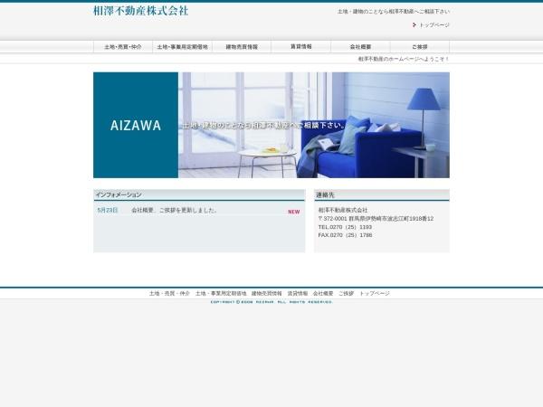 Screenshot of www.aizawa-fudousan.co.jp