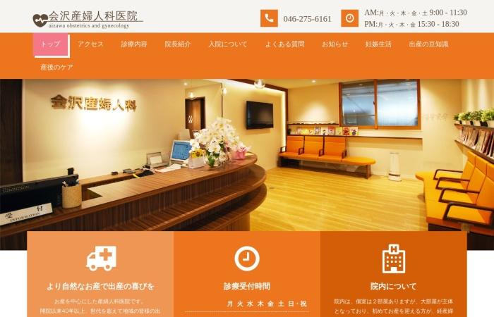 Screenshot of www.aizawa-lc.jp