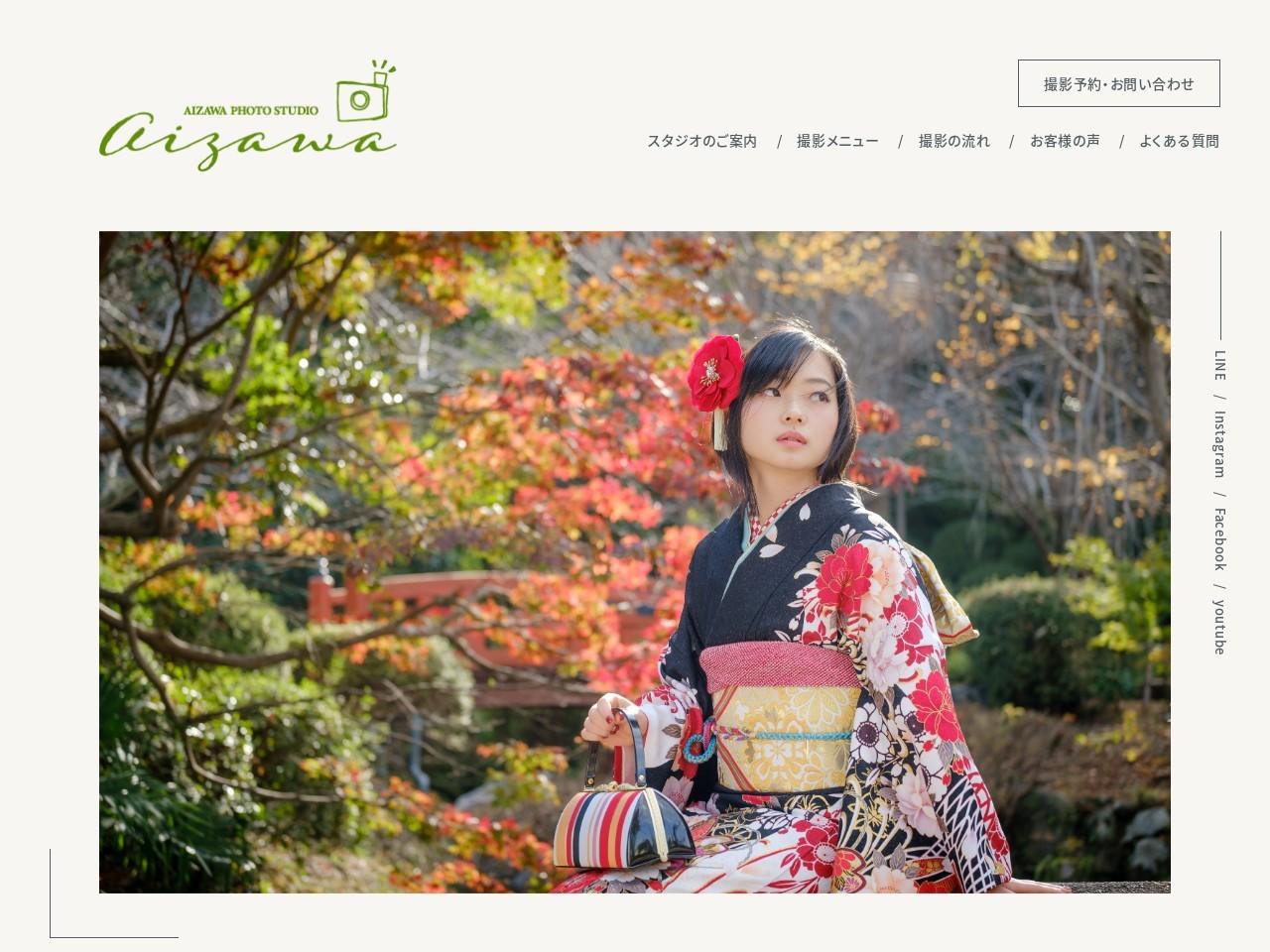 鳥取県|三朝町の写真館|相沢スタジオのホームページ