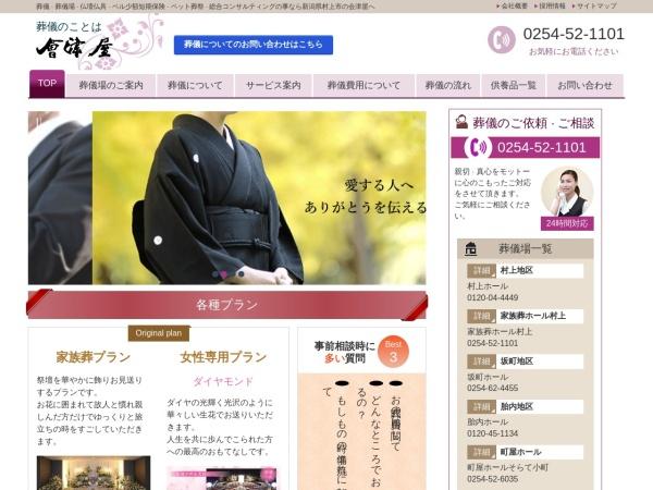 Screenshot of www.aizuya.jp