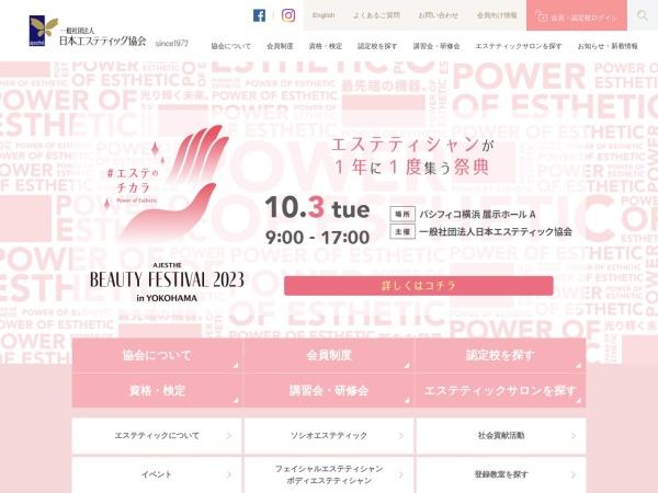 Screenshot of www.ajesthe.jp