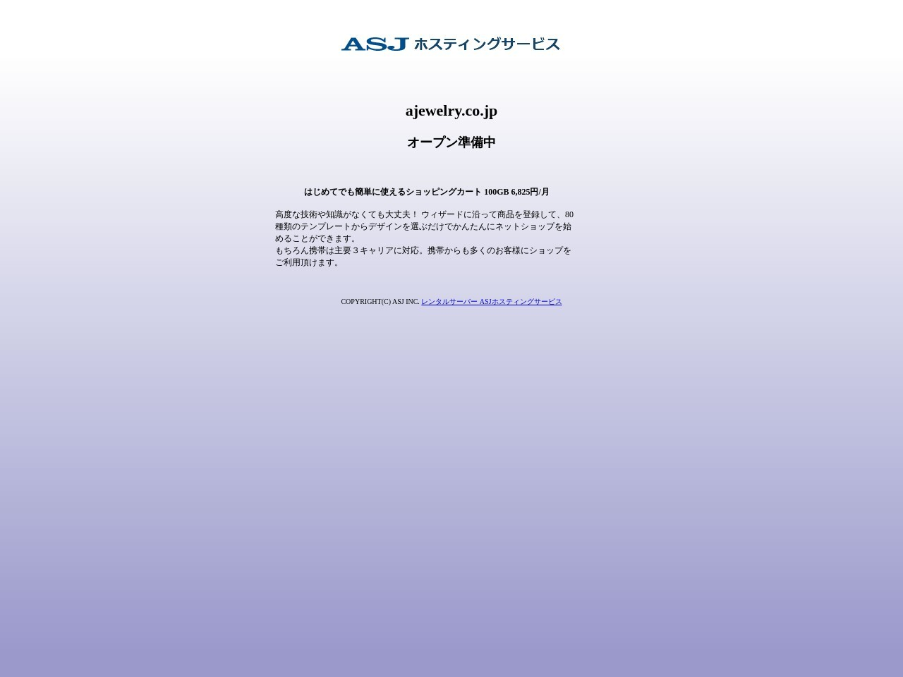 ajewelry.co.jp