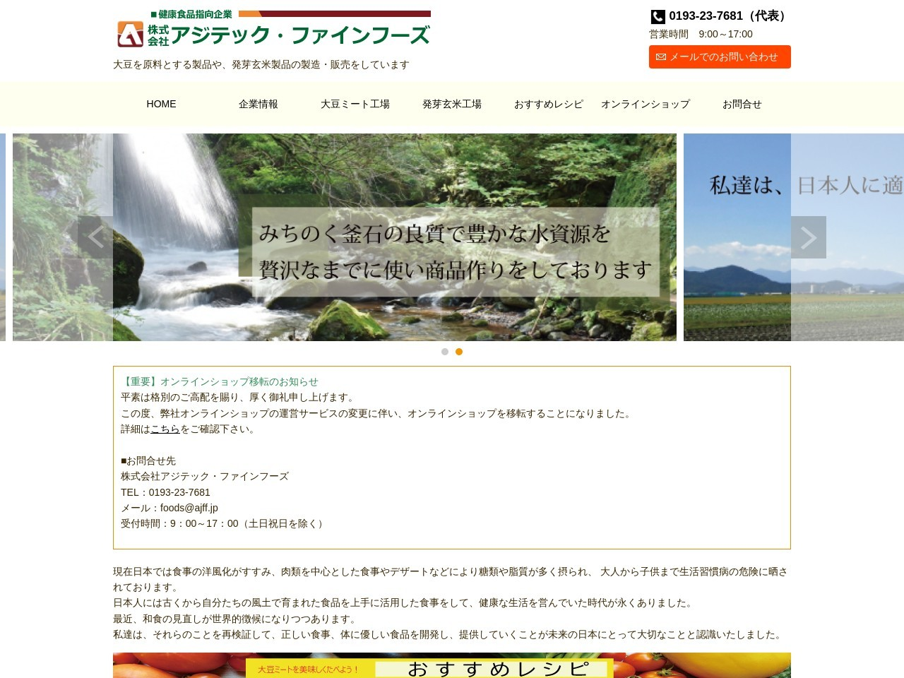 株式会社アジテック・ファインフーズ/大豆蛋白工場