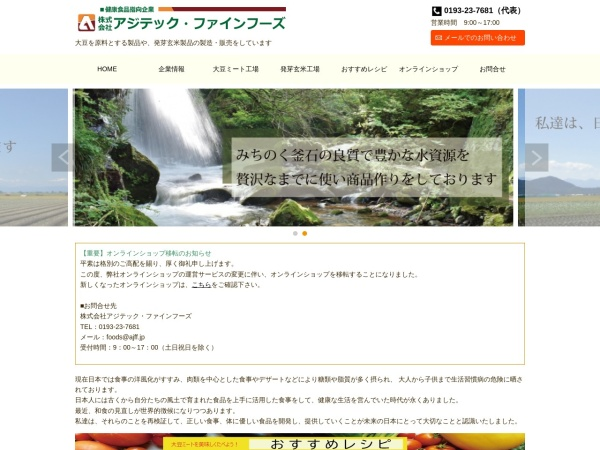 Screenshot of www.ajff.jp