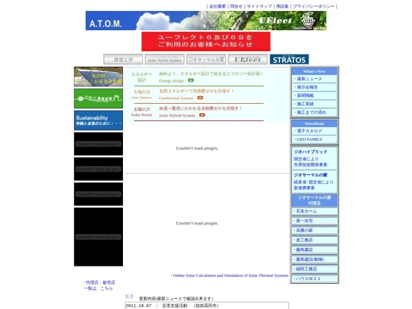 Screenshot of www.ajic.co.jp