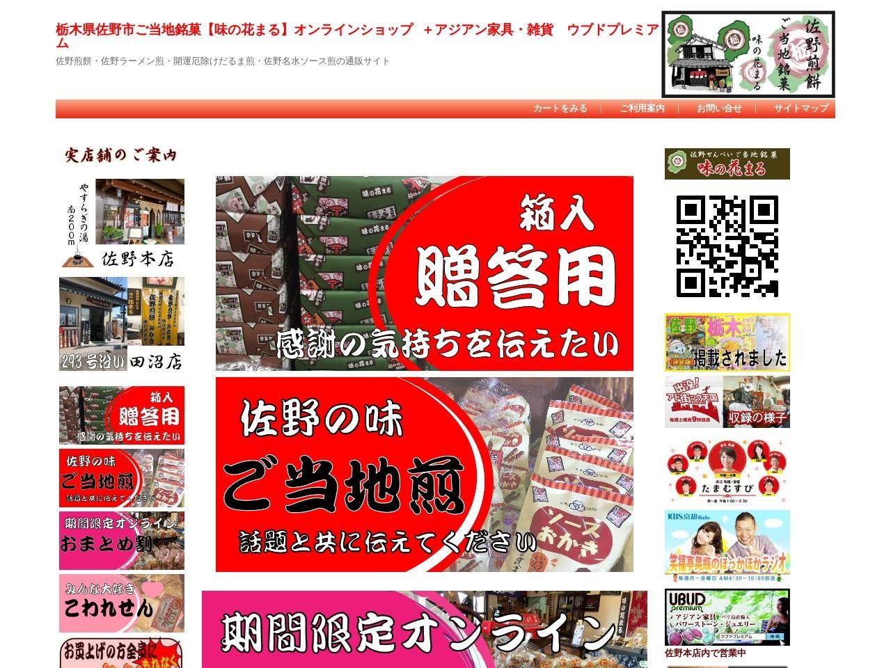 味の花まる/佐野本店