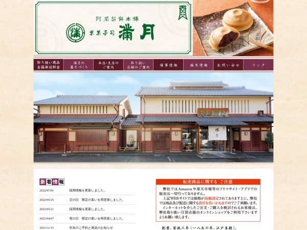Screenshot of www.ajyarimochi.com