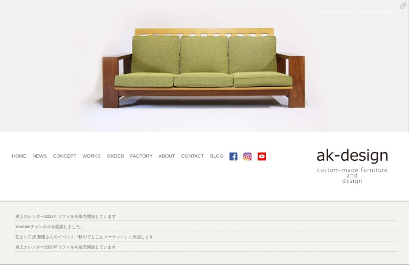 Screenshot of www.ak-d.jp