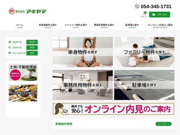 Screenshot of www.ak-tochi.co.jp