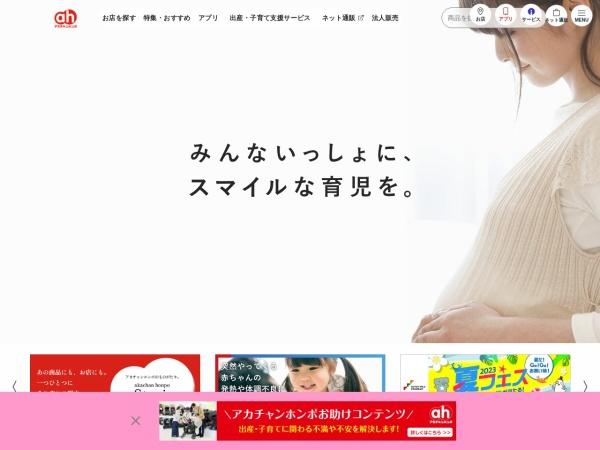Screenshot of www.akachan.jp