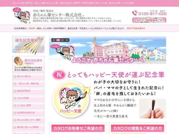 Screenshot of www.akachanfude.co.jp