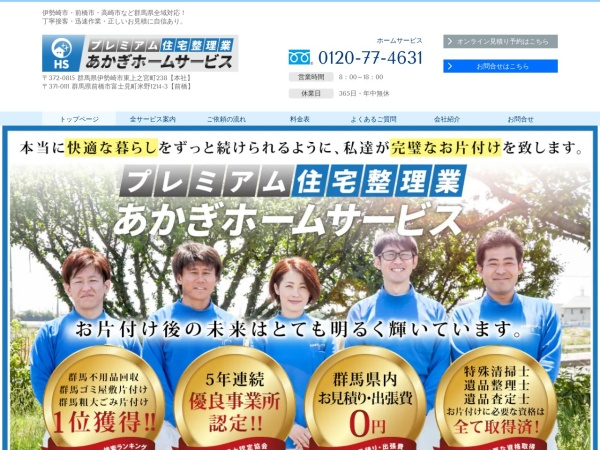 Screenshot of www.akagi-hs11.com