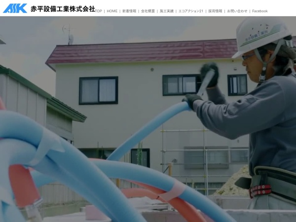 Screenshot of www.akahira-ask.co.jp