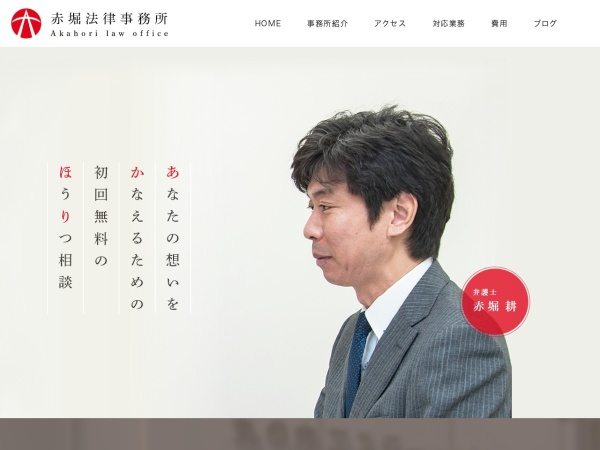 Screenshot of www.akahori-law.jp