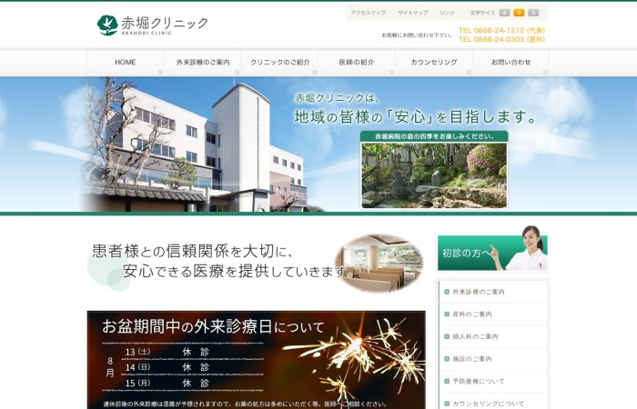 Screenshot of www.akahori.or.jp