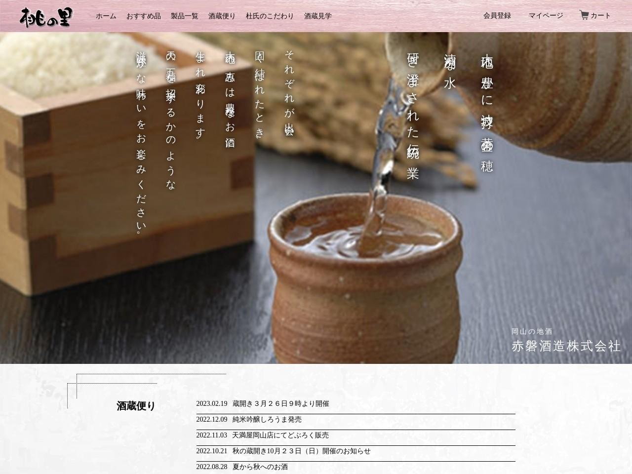 岡山の地酒「桃の里」 赤磐酒造株式会社