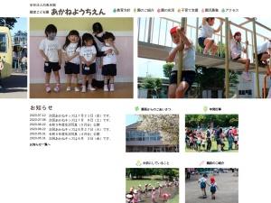 http://www.akaneyouchien.jp/