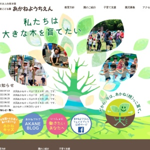 Screenshot of www.akaneyouchien.jp