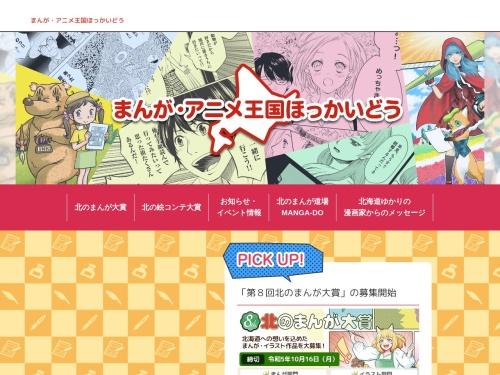 Screenshot of www.akarenga-h.jp