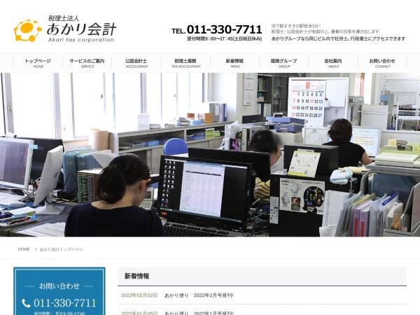 Screenshot of www.akari4.com
