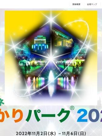 Screenshot of www.akaripark.com