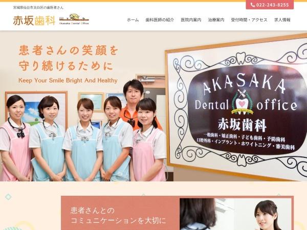 http://www.akasaka-shika.com