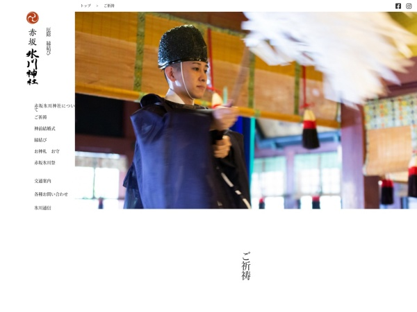 Screenshot of www.akasakahikawa.or.jp