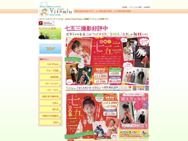 Screenshot of www.akashi-photo.com