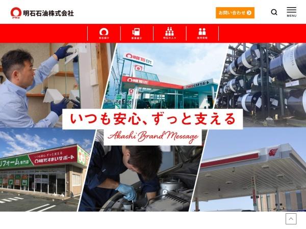 Screenshot of www.akashi-sekiyu.co.jp