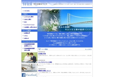 Screenshot of www.akashi-with.com