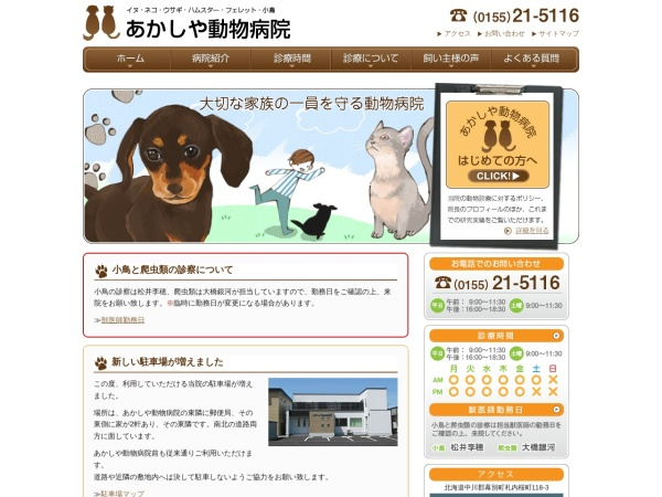 Screenshot of www.akashiya-ah.com