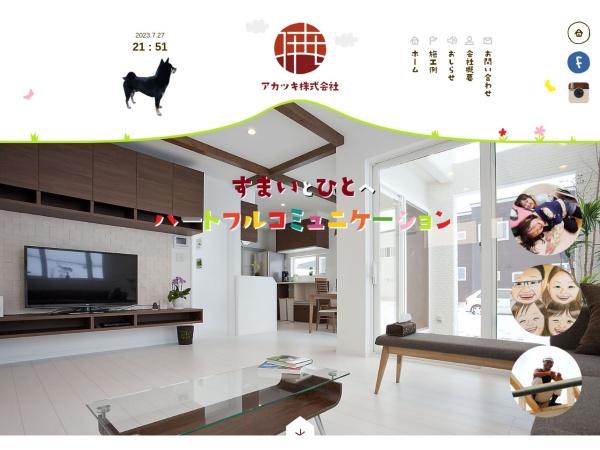 Screenshot of www.akatsuki-company.com