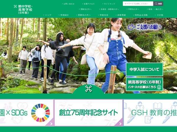 Screenshot of www.akatsuki.ed.jp