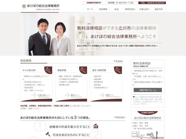 Screenshot of www.akebono-sogo.jp