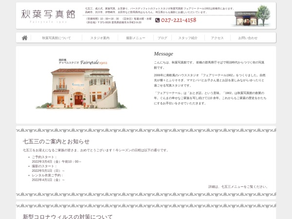 Screenshot of www.akiba.co.jp