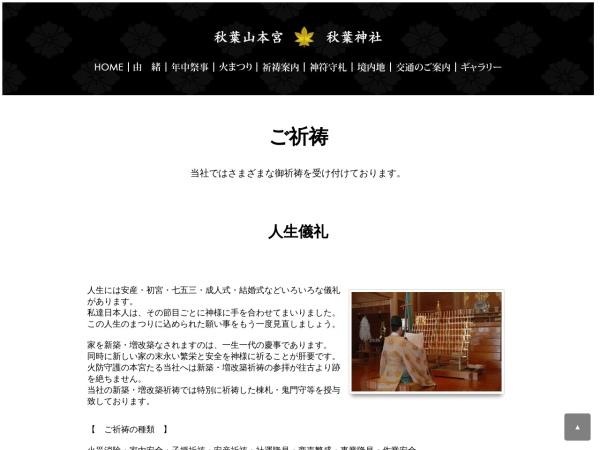 Screenshot of www.akihasanhongu.jp