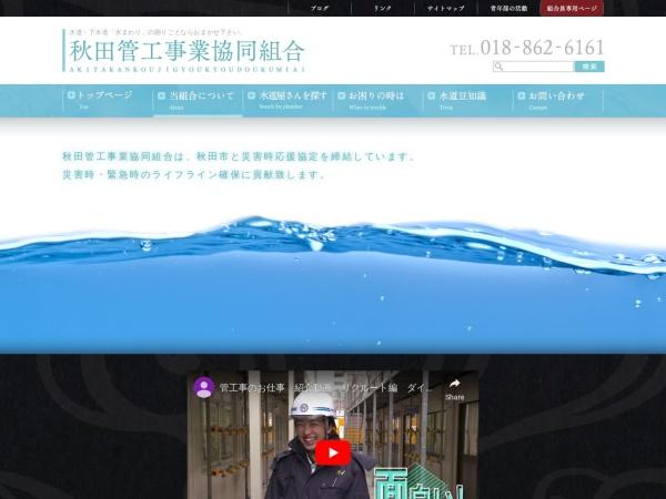 Screenshot of www.akikan.org