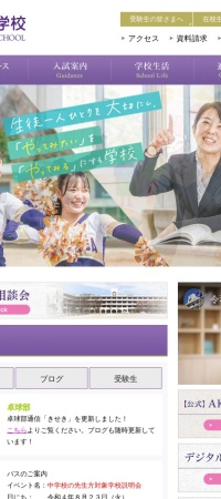 http://www.akikusa.ac.jp/hs/