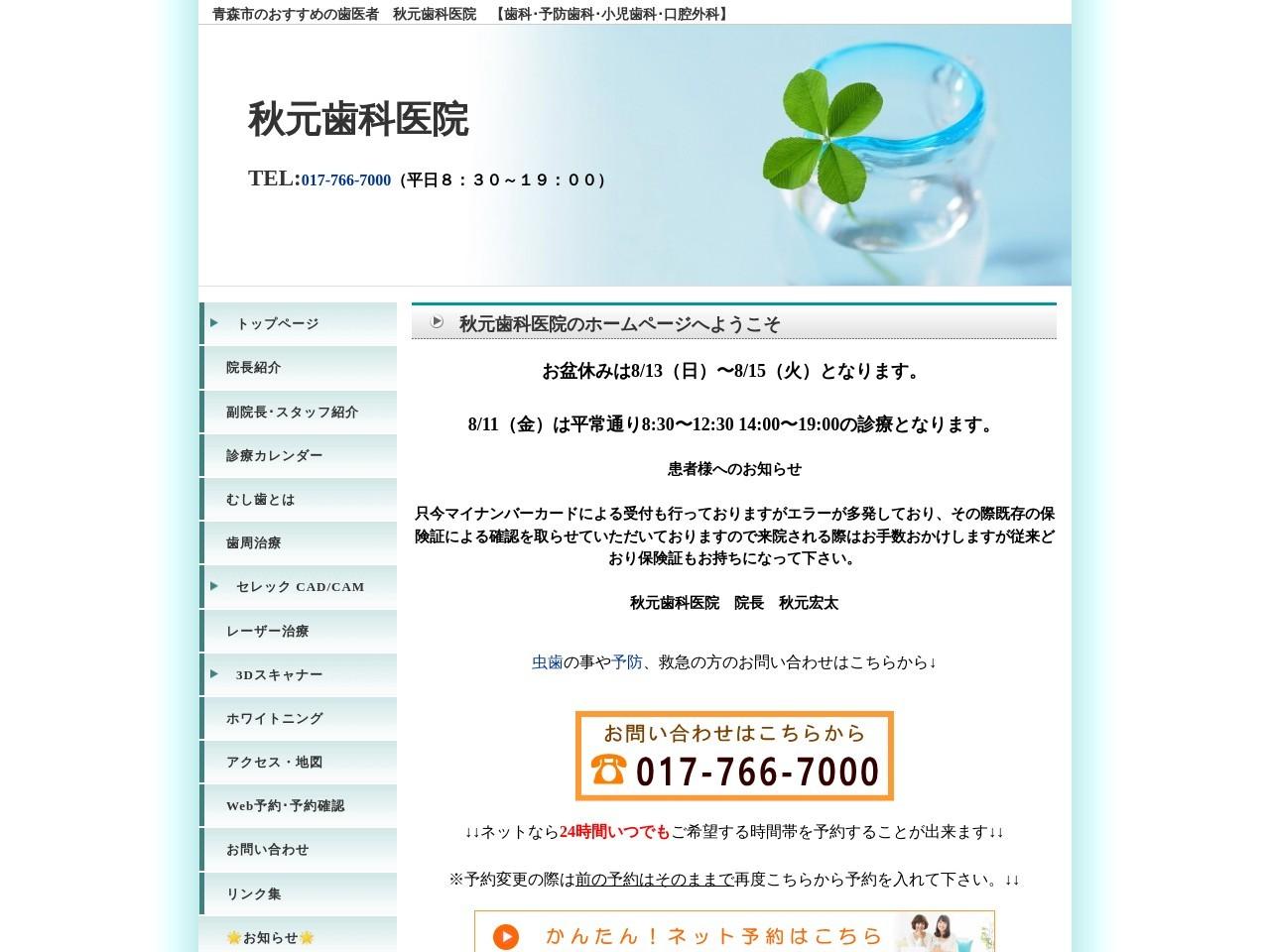 秋元歯科医院 (青森県青森市)