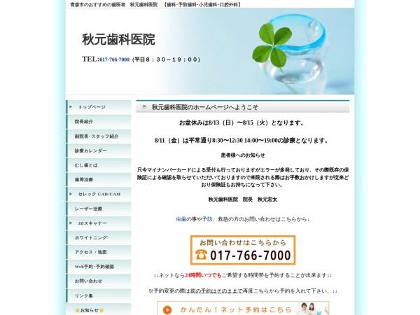 Screenshot of www.akimotodc.com